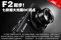 最小F2 市售七款超大光圈数码相机评点