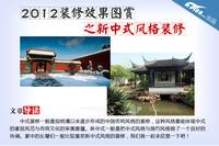 2012装修效果图赏 之新中式风格装修