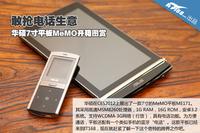 抢手机生意 华硕7寸可通话平板开箱图