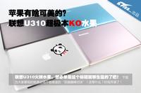 外形更漂亮也更薄 联想U310力拼MacBook
