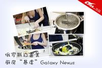 俄罗斯白富美厨房暴虐Galaxy Nexus图集