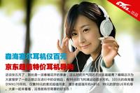 森海塞尔耳机仅百元 京东特价耳机导购