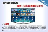 最强智能电视 揭秘三星2012旗舰ES8000