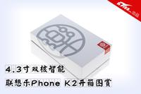 4.3寸屏双核智能 联想乐Phone K2开箱