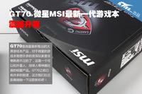 大屏超炫背光 微星游戏本GT70震撼开箱
