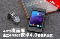 4.3寸魔丽屏 金立GN868安卓4.0智机图赏