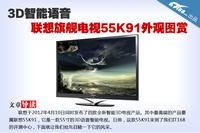 3D智能语音 联想旗舰电视55K91外观图赏