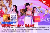 极致奢华 精英联手Intel推Z77黄金主板