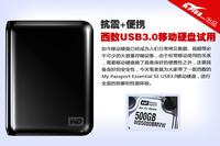 西数USB3.0移动硬盘拆解试用 抗震+便携