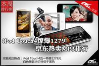 iPod Touch4惊爆1279 京东热卖MP3排行