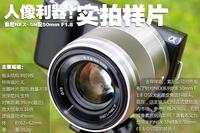 新人像利器 NEX-5N配50mm F1.8实拍样片