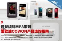 爱欧迪COWON四款超长续航MP3选购指南