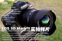 最广变焦镜 佳能5D2配适马新12-24实拍