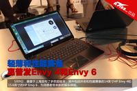 轻薄和性能兼备 惠普发Envy 4和Envy 6