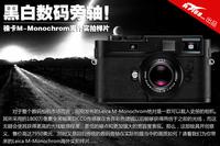 黑白数码旁轴 徕卡M-Monochrom海外实拍