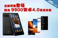 全新界面登场 酷派9900安卓4.0系统体验