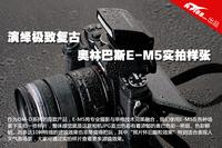 演绎极致复古 奥林巴斯E-M5实拍样片集