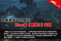苹果系统下也能玩 Mac版《暗黑3》实测