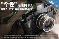 个性无法拷贝 X-Pro1改装蔡司21mm F2.8