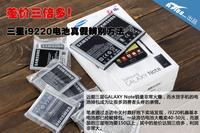 差价三倍多 三星i9220电池真假辨别方法