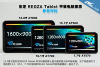 东芝REGZA Tablet平板家族尺寸对比图赏