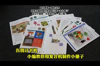 淘汰订书机 复印机制作小册子实战手册