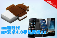 迎接新时代 国产安卓4.0智能机系统盘点