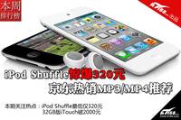 Shuffle惊爆320元 京东热销MP3/MP4推荐