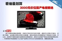 3000元价位谁最划算 五大国产电视精选