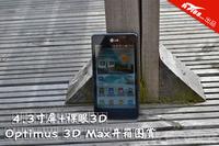4.3寸屏裸眼3D Optimus 3D Max开箱图赏