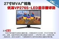 27寸MVA面板 优派VP2765-LED显示器评测