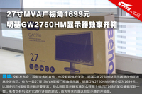 27寸MVA广视角 明基GW2750HM显示器开箱