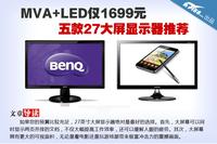 MVA+LED仅1699元 五款27大屏显示器推荐