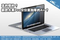 银黑双色 新MacBook Pro概念设计图曝光