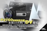 PJ760旗舰投影功能 本周十大热门DV播报