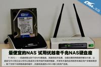 最便宜的NAS 试用优越者千兆NAS硬盘座