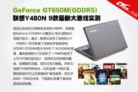 GT650M战群雄 彪悍Y480N九款大游戏评测