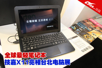全球最轻笔记本 技嘉X11亮相台北电脑展