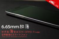 6.65mm到底有多厚 OPPO Finder另类对比