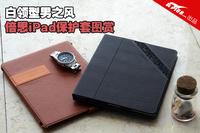 白领型男之风 倍思iPad商务保护套图赏
