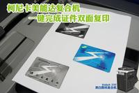 复印机应用教学之一键完成证件双面复印