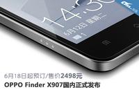 售价2498 全球最薄OPPO Finder发布解析