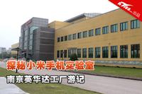 探秘小米手机实验室 南京英华达工厂游