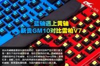 蓝轴遇上黄轴 新贵GM10对比雷柏V7键盘
