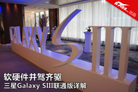 软硬件齐驱 三星Galaxy SIII联通版详解