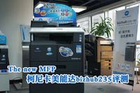 The new MFP柯尼卡美能达bizhub235评测