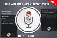 装傻还是真有才?与中文SiRi的20次对话