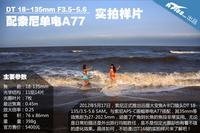 焦段实用方便 索尼18-135/3.5-5.6实拍