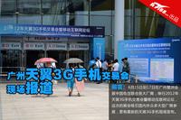 广州天翼3G手机交易会参展厂商现场报道
