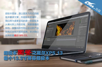 超极本图鉴之戴尔XPS13 最小13寸超极本